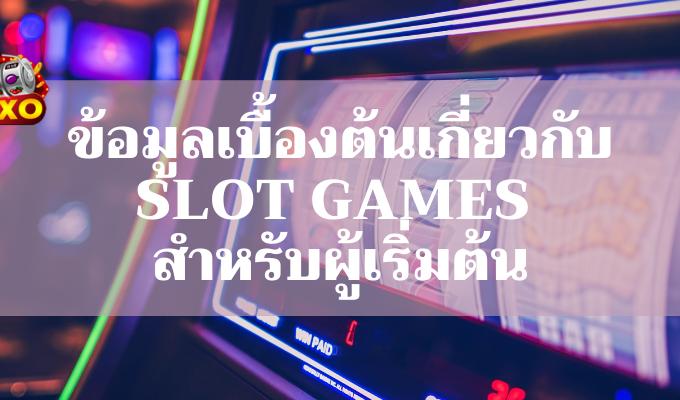 ข้อมูลเบื้องต้นเกี่ยวกับ slot games สำหรับผู้เริ่มต้น