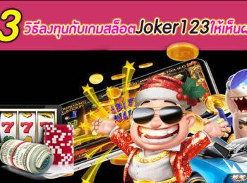 3 วิธีลงทุนกับเกมสล็อต Joker ให้เห็นผล
