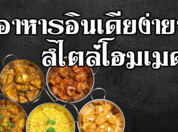 สูตรทำอาหารอินเดีย